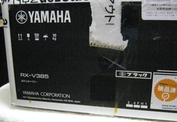 RX-V385梱包状態.jpg